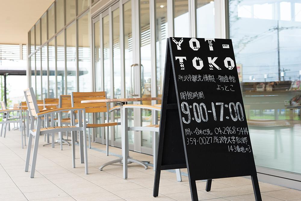 YOT-TOKO 入口